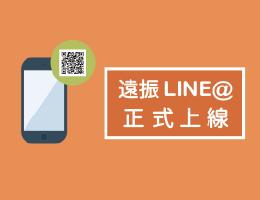 遠振官方LINE正式上線!