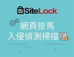 SiteLock 網頁掛馬掃描全新上線!
