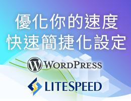 全新推出 WordPress 優化主機,效能與速度的完美組合