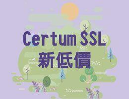 SSL Certum 全系列降價!