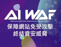 WAF x 弱點掃描,雙重防禦 有效保護