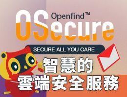 OSecure 雲端郵件資安服務上線