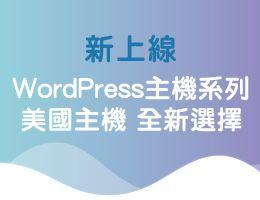 全新推出 WordPress 美國主機,讓您多了新選擇!