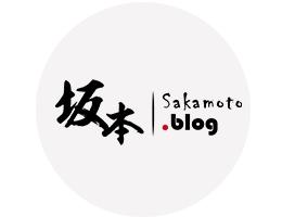 部落客坂本 Sakamoto.Blog