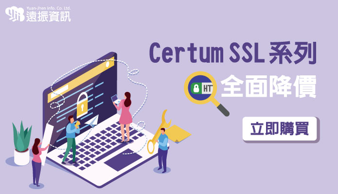 遠振也為此提供了SSL Certum全系列降價