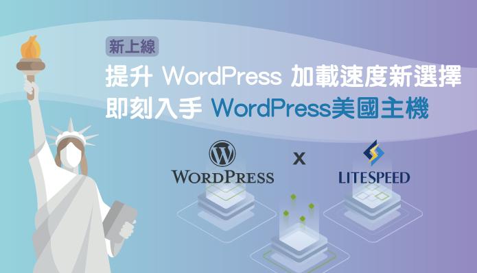 選擇遠振WordPress美國主機達到快取頁面,減少消耗CPU