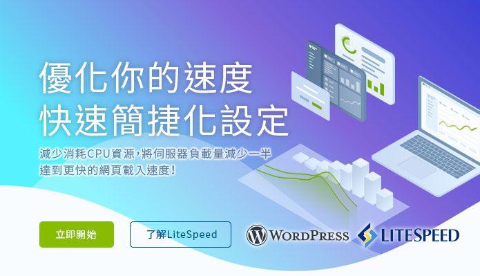 WordPress主機結合LiteSpeed優化網站效能與速度