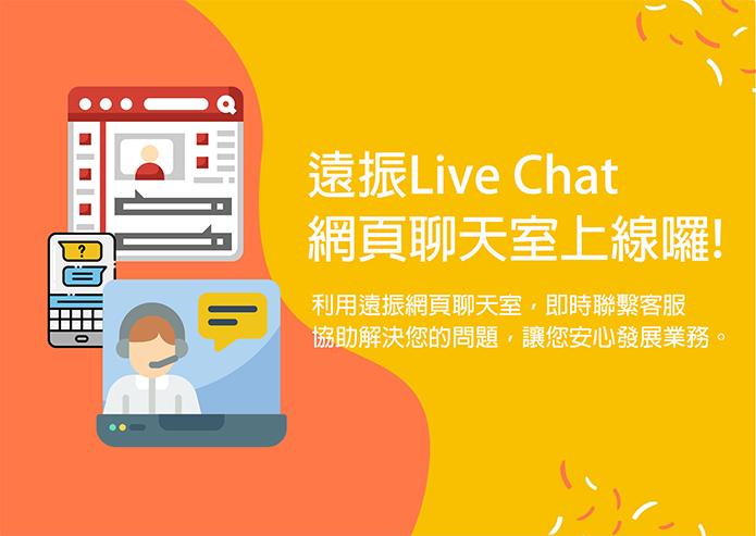 遠振LINE@服務上線囉,提供每月優惠、產品資訊、帳務查詢等個人化服務