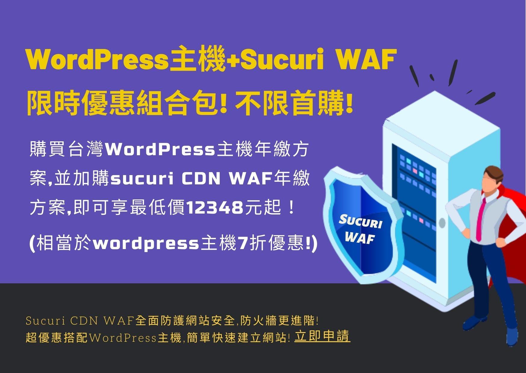 Wordpress主機+Sucuri CDN WAF超值優惠組合價