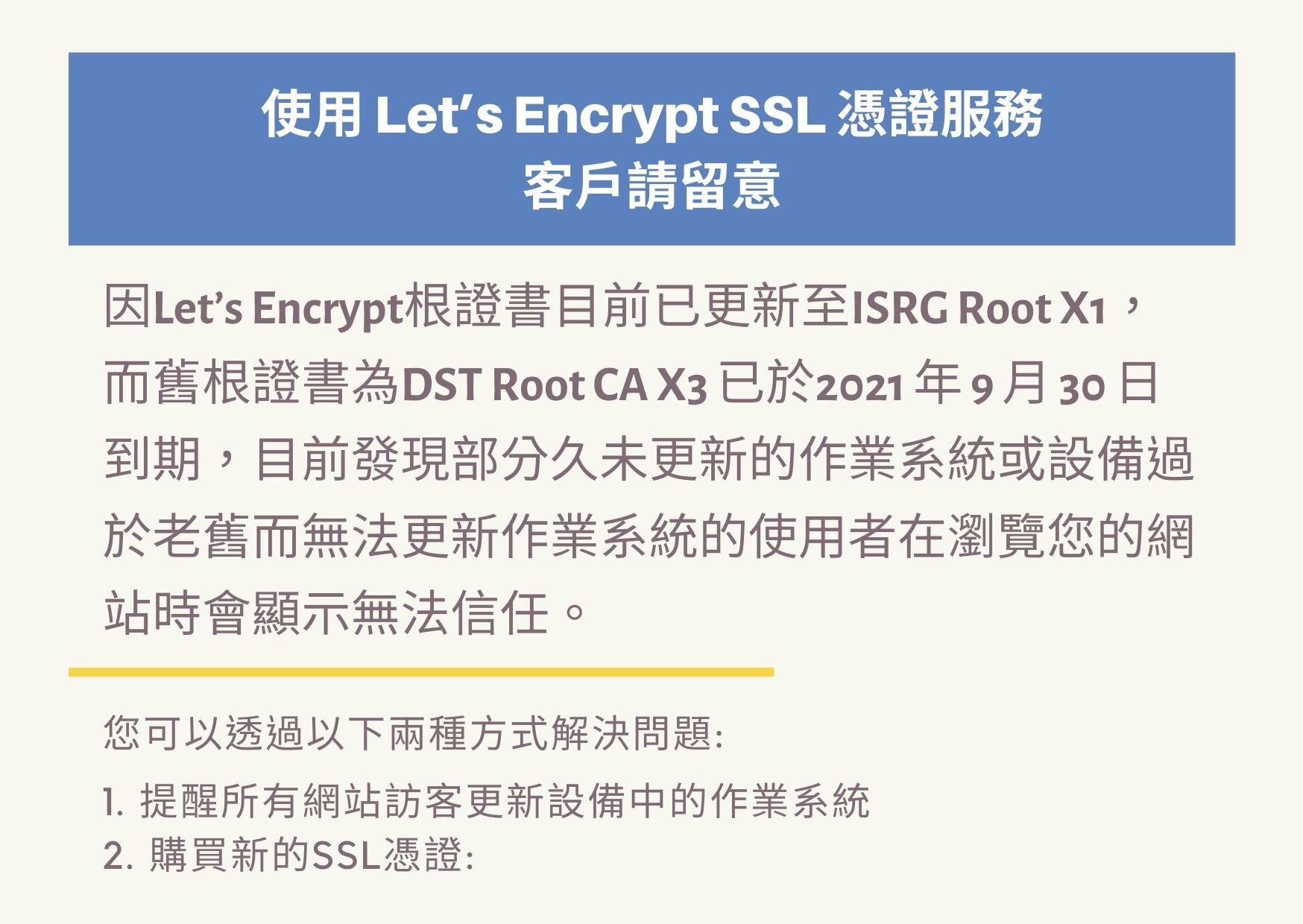 使用Let's Encrypt SSL憑證卻顯示不安全網站?解決方法 遠振資訊